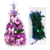 聖誕節禮物推薦台灣製可愛2呎/2尺(60cm)經典裝飾聖誕樹(銀紫色系)+LED50燈插電式彩色燈串(本島免運費)