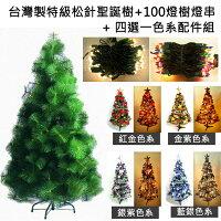 聖誕節禮物推薦台灣製4尺/4呎(120cm)特級松針葉聖誕樹 (+飾品組+100燈樹燈一串)(可選色)本島免運費