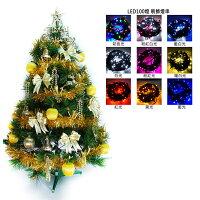 聖誕節禮物推薦台灣製3尺/3呎(90cm)特級松針葉聖誕樹 (金色系配件)+100燈LED燈一串(本島免運費)