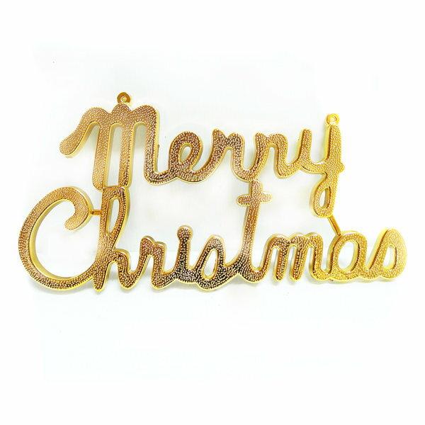 『摩達客』8吋聖誕快樂XMAS英文字牌掛飾(金色)(中)
