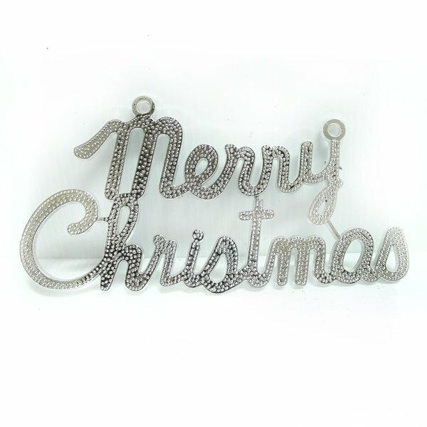 『摩達客』8吋聖誕快樂XMAS英文字牌掛飾(銀色)(中)