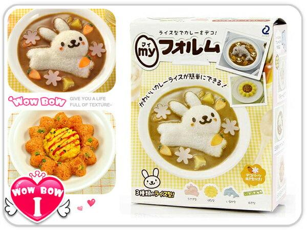 飯糰模具~愛挖寶 A~76057~可愛兔子海豚向日葵飯糰模具4件組 廚房 DIY套裝 ~