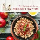 狗吃鮮食 波隆那蕃茄牛肉義大利麵(每份100g)寵物狗食,足量添加有機亞麻仁油,保健皮毛健康(真空包裝,可微波、隔水加熱)