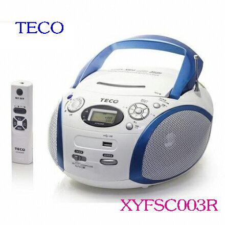 TECO 東元(CD/MP3/USB)手提音響  XYFSC003R ◆可USB裝置播放功能◆CD/MP3/USB資料夾重複、單曲、隨機及重複播放功能