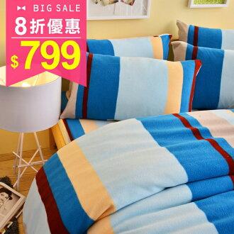 Pure One 超保暖搖粒絨 - 北歐條紋-藍 @ 加大四件式床包被套組 @ 台灣製 @ SGS檢驗合格