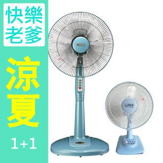 ★涼夏超值組★華冠16吋電風扇BT-1690+10吋桌扇BT-1006