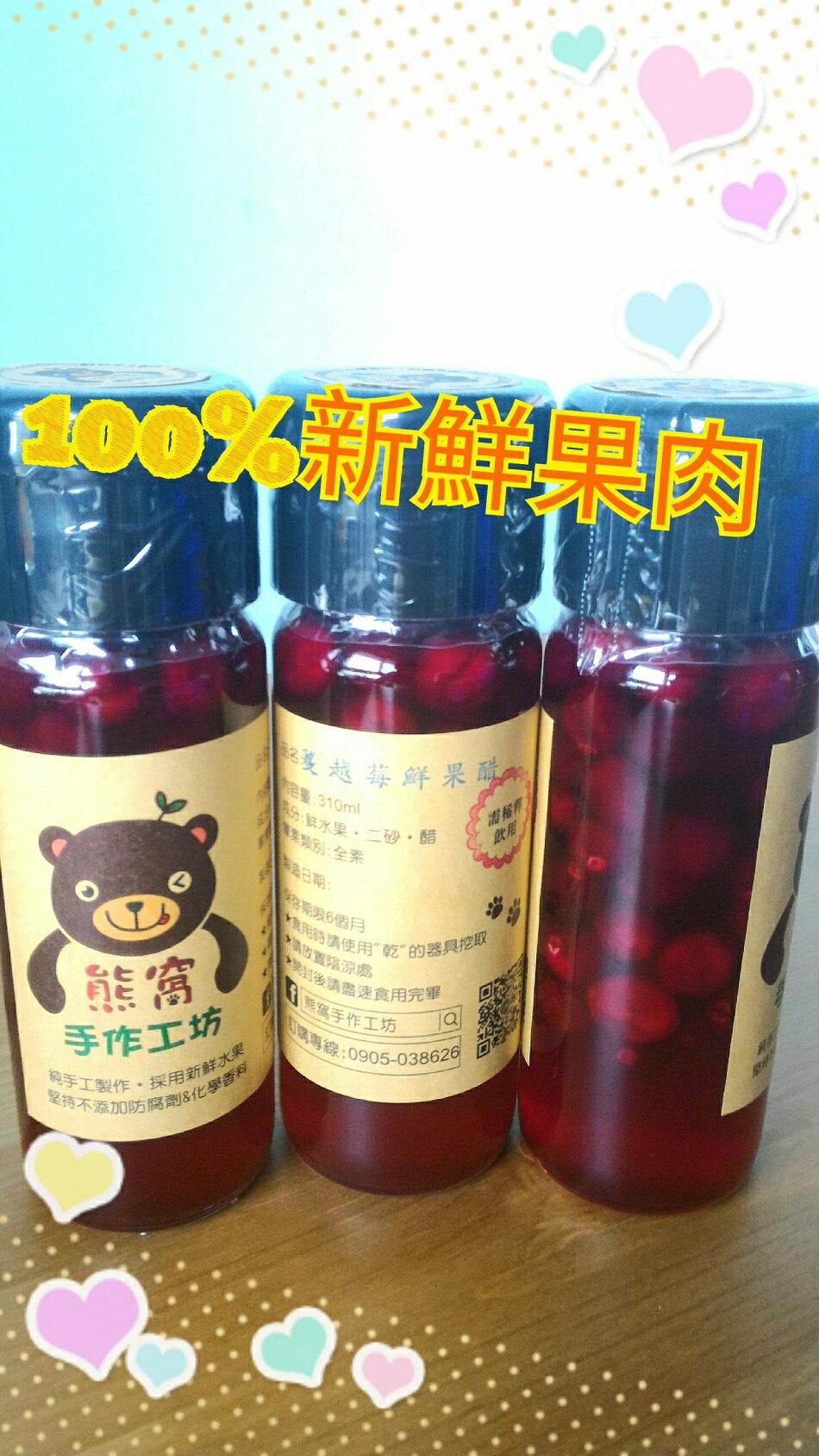 熊窩手作工坊-堅持純手工製作~100%原汁原味-小罐鮮果醋任選3罐含運~特價599元 2