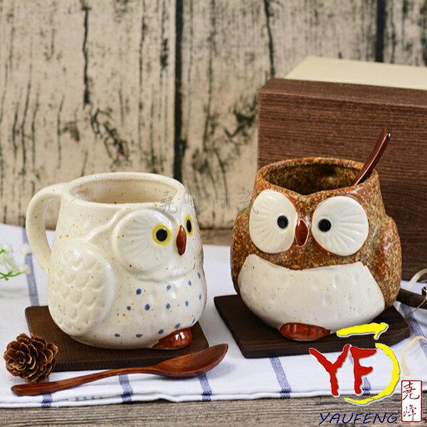 ★堯峰陶瓷★日本美濃燒 貓頭鷹造型多功能馬克杯 咖啡杯 2入對杯  附小木匙+禮盒