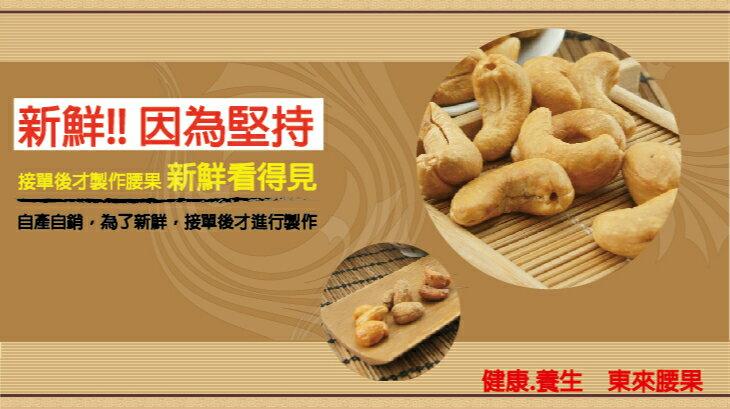 《東來腰果》【分享包300g-原味】~香酥清脆好爽口 5