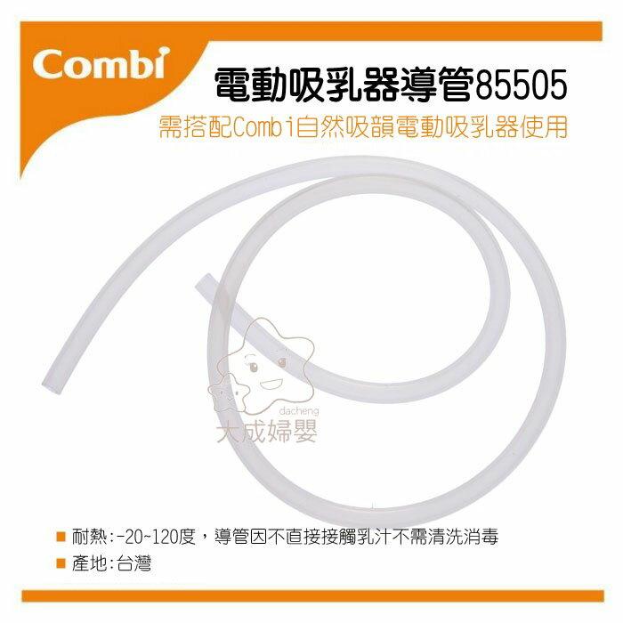 【大成婦嬰】Combi 自然吸韻 吸乳器配件-電動吸乳器導管(85505) 原廠公司貨 0