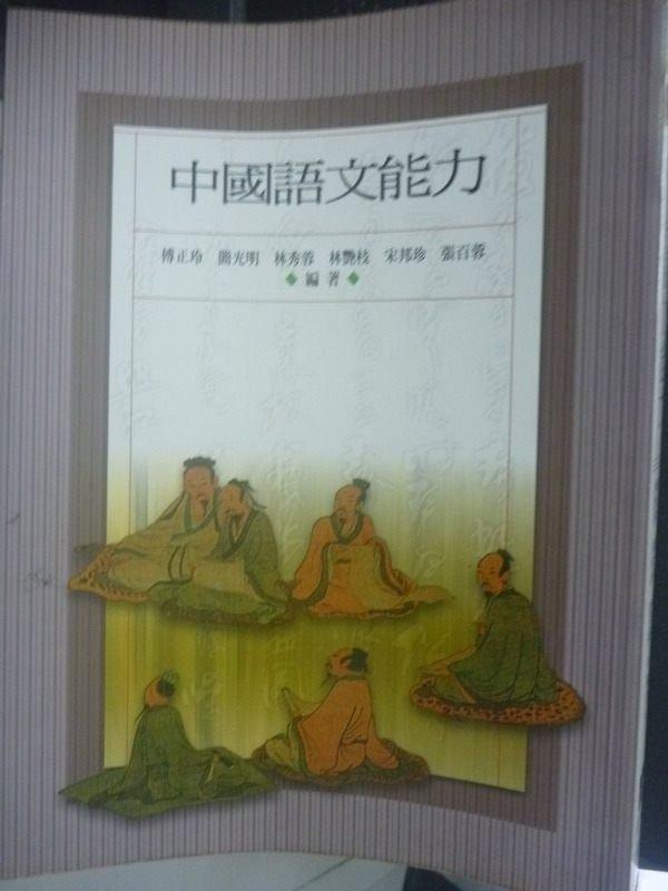 ~書寶 書T2/大學文學_QHE~中國語文能力_傅正玲 ~  好康折扣