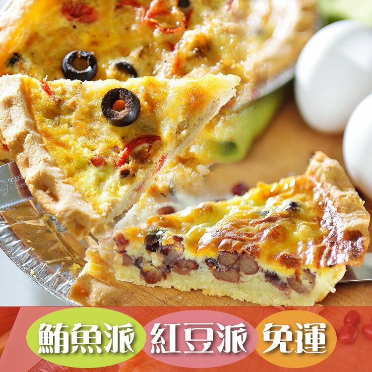 雙派組合★番茄鮪魚派+紅豆派