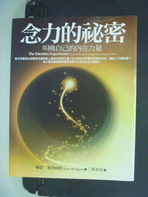 ~書寶 書T4/心靈成長_NKH~念力的祕密~~叫喚自己的內在力量_梁永安 琳恩麥塔