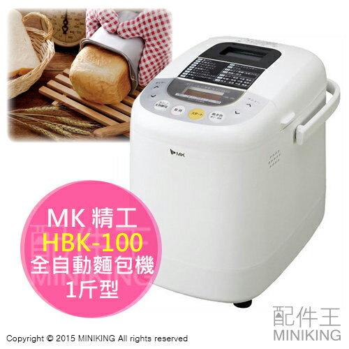 【配件王】日本代購 MK SEIKO 精工 HBK-100 全自動製麵包機 居家烘焙 1斤型 另 HBK-151