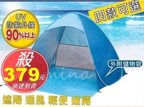 [ mina百貨 ]全自動帳篷 免搭建 露營 沙灘 遮陽 戶外 垂釣 防紫外線