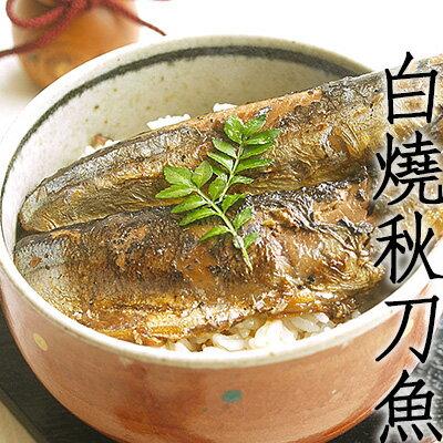 ㊣盅龐水產 ◇白燒秋刀魚排(2入)◇秋刀魚 130~150g/2入/包 聚會 烤肉 歡迎批發