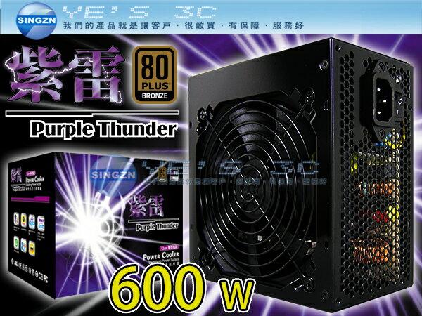 「YEs 3C」紫雷 600W 80PLUS 銅牌 電源供應器 POWER 12公分靜音風扇 五年保固 含稅 免運 yes3c 1ne