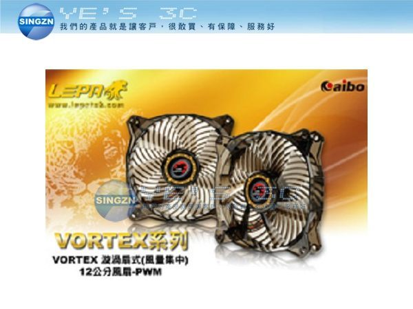 「YEs 3C」全新 LEPA 利豹 VORTEX 龍捲風 FAN-LEPA-LPVX12P 漩渦扇式(風量集中) 12公分風扇-PWM 有發票 免運 yes3c