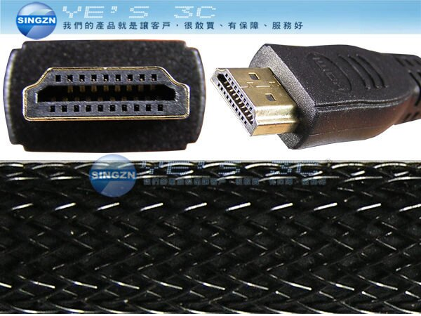 「YEs 3C」全新 Cable High Quality HDMI 公對公 CABLE 尼龍網鍍金接頭線 1.8米 yes3c