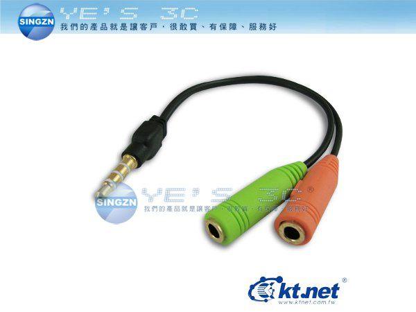 「YEs 3C」Knet 廣鐸 四極公轉立體母*2 3.5mm 耳麥轉接線 手機/平板 iPhone/HTC/Samsung 有發票 8ne yes3c