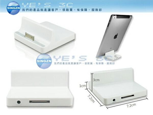 「YEs 3C」全新 AIBO 鈞嵐 iP 2 平板專用座充 含 耳機孔 不含線 二代專用 充電 傳輸 二用 含稅 免運 yes3c