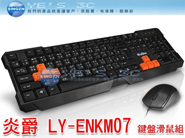 「YEs 3C」全新 AIBO 立嵐 LY-ENKM07 炎爵遊戲專用鍵盤滑鼠組U+U[KB-ENKM07] 含稅 yes3c 10ne
