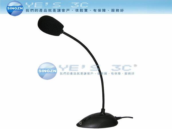 ~YEs 3C~ VIO 9001桌上型麥克風 蛇管式 高感度抗噪 360度彎曲 開關 抗