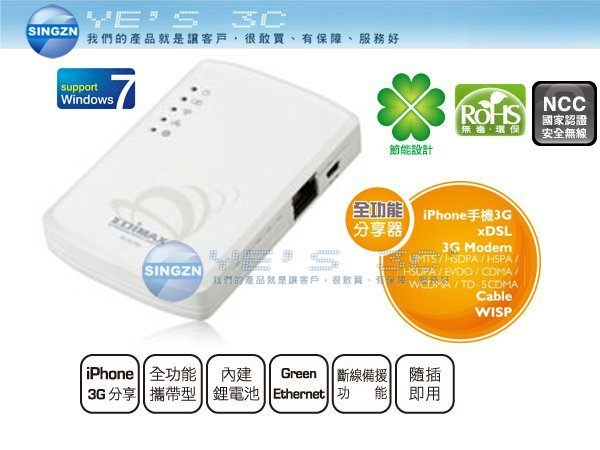 「YEs 3C」EDIMAX 訊舟 3G-6218n 攜帶型全功能無線網路寬頻分享器 內建鋰電池