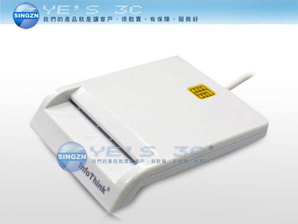 「YEs 3C」全新 InfoThink IT-500U 多功能晶片讀卡機 IT500U ICASH 自然人憑證 含稅  yes3c
