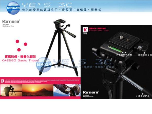 Kamera 輕量化三腳架(KA-2580)