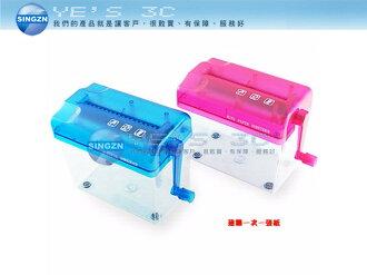 「YEs 3C」全新 桌上型 手動碎紙機 重要個資不外流 體積小巧 含稅