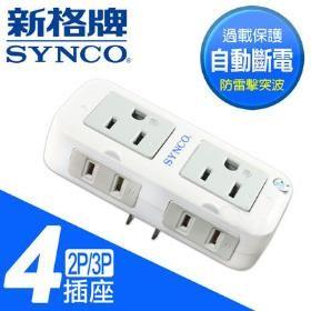 「YEs 3C」全新 SNYCO 新格牌 LSCSN-0223 SN-0223 4座2+3孔 擴充座 插座 隨意轉 安全 自動斷電 有發票 yes3c