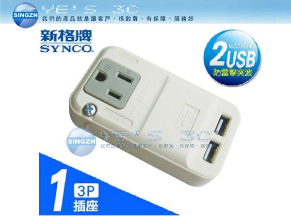 「YEs 3C」SYNCO 新格牌 LSCSN-013U 3孔+2port USB 雙USB 擴充座 插座 自動斷電 有發票  yes3c