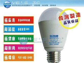 「YEs 3C」全新 SYNCO 新格牌 LSCSL-08MN 新格LED 8W燈泡 黃光/白光 台灣製造 有發票 免運 yes3c 6ne
