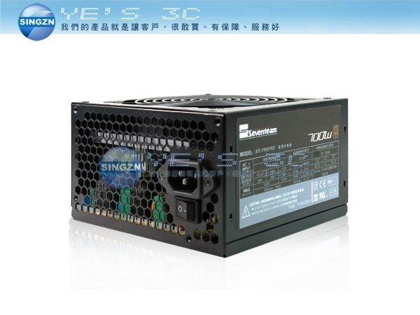 「YEs 3C」全新 Seventeam 七盟 ST-700PAT 電源供應器 700W 80+銅牌 低電壓 靜音風扇 多核CPU 7ne 免運 yes3c