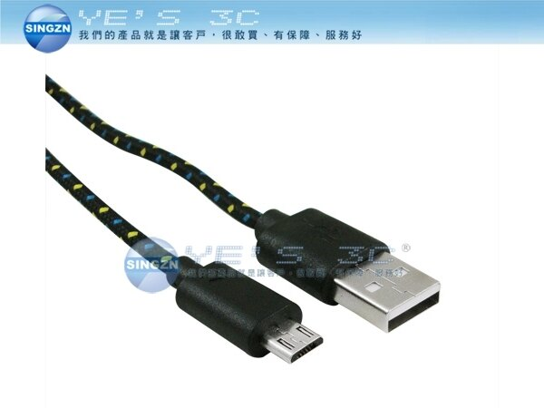 「YEs 3C」全新 Kt.net 廣鐸 花線 USB2.0 轉 Micro USB 充電傳輸線 2M 約200CM 黑 有發票 免運 11ne