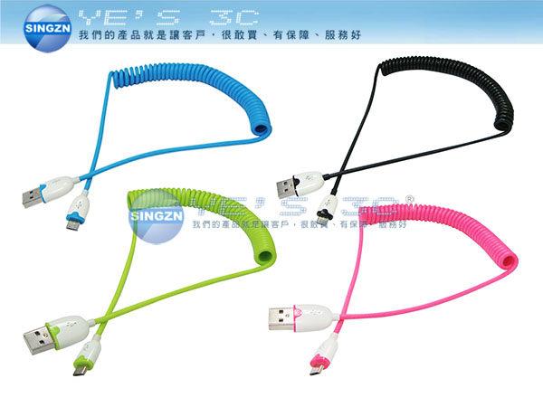 「YEs 3C」USB轉MC 彈簧線 USB轉MicroUSB 彈簧線1M HTC/LG/Sony 可用 黑/藍/綠/粉 免運 6ne
