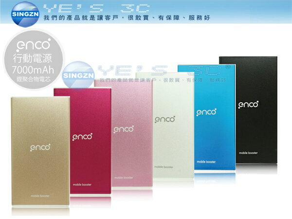 「YEs 3C」ENCO 超薄鋁合金 行動電源 7000mAh(雙USB輸出 2.1A/1A)  1ne yes3c