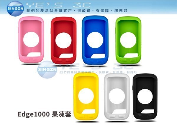 「YEs 3C」GARMIN Edge 1000 自行車記錄器矽膠 保護套 多彩果凍套  免運yes3c