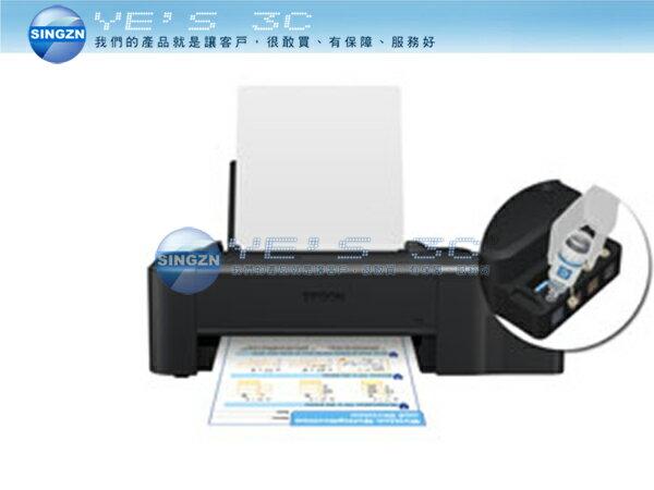 「YEs 3C」 EPSON 愛普生 L120 超值單功能連續供墨印表機 免堵塞/免漏墨/免歸零 免運 4ne yes3c