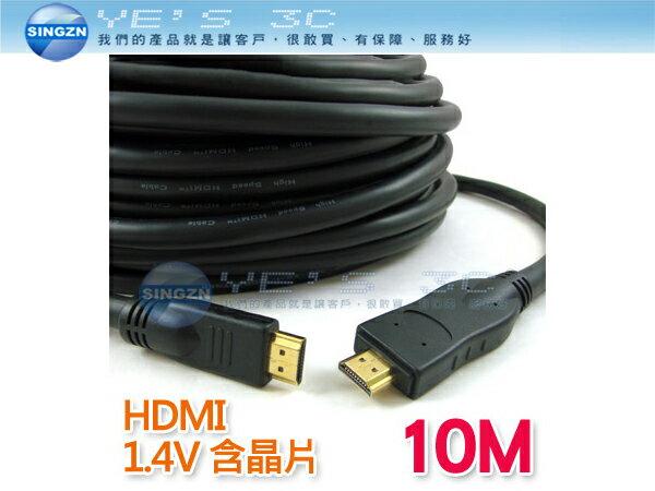「YEs 3C」Kt.net 廣 HDMI 公轉HDMI 公 連接線 鍍金 10米 有發票 免運 11ne yes3c
