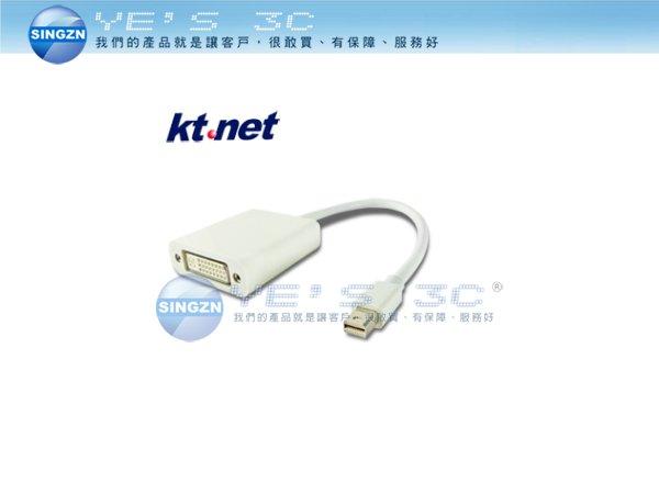 「YEs 3C」Ktnet 廣鐸 Mini Display 公 轉 DVI 母 轉接線 15CM YDPMF-DVIM015 1920×1080 有發票 yes3c
