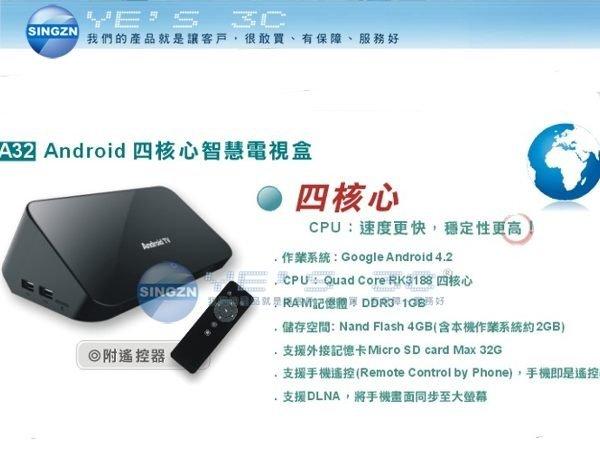 ~YEs 3C~Abocom 友旺 A32 Android 四核心智慧電視盒 支援手機遙控