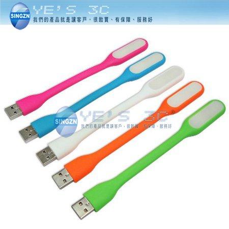 「YEs 3C」kt.net 廣鐸 USB 小可愛LED燈 即插即用 任意彎曲 五色可選