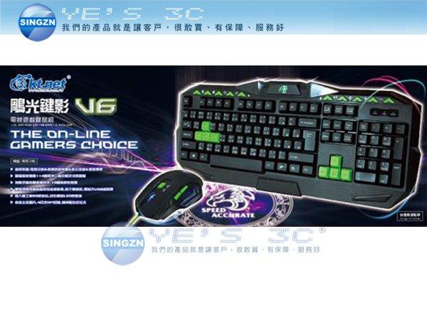 「YEs 3C」Ktnet 廣鐸 鵰光鍵影 V6 USB 電競鍵盤滑鼠組 鍵鼠組 2400DPI 編織線 台灣製晶片 U+U 有發票 免運 yes3c