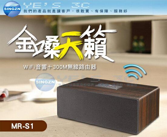 「YEs 3C」HAME 華美 MR-S1 金嗓天籟 WiFi無線音響  yes3c 1ne 有發票 免運