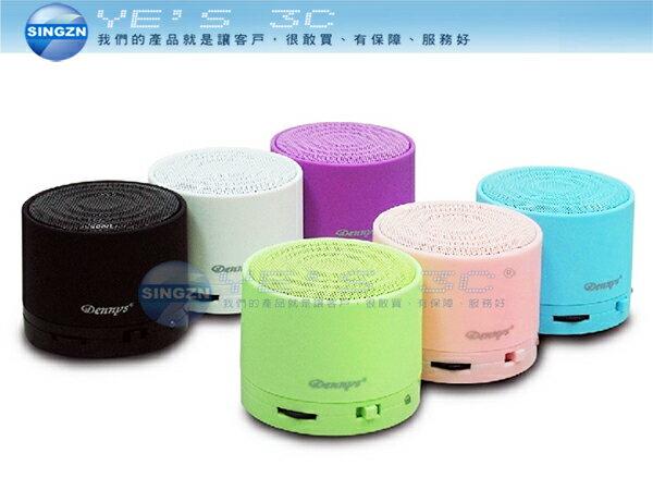 「YEs 3C」Dennys MP3 無線迷你藍芽喇叭 BL-05 BL05 支援TF卡/記憶卡 馬卡龍色系 藍芽喇叭 yes3c