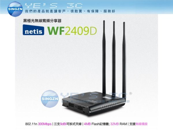 「YEs 3C」全新 NETIS WF2409D 黑極光無線寬頻分享器 9dbi*3 可拆式天線 802.11n 300Mbps 有發票 免運 yes3c