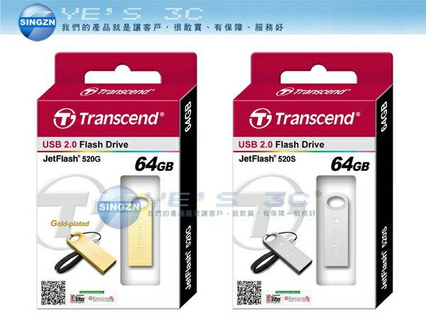 「YEs 3C」全新 Transcend 創見 JF520 64G 隨身碟 64GB 防潑水抗震防塵 時尚精品碟 隨插即用 有發票 免運 yes3c