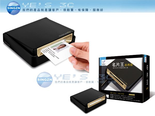 「YEs 3C」全新 蒙恬科技 名片王 金典版 名片掃描機 掃描機 Win/Mac 建檔免打字 有發票 免運 yes3c
